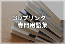 3Dプリンター専門用語集