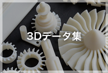 3Dデータ集