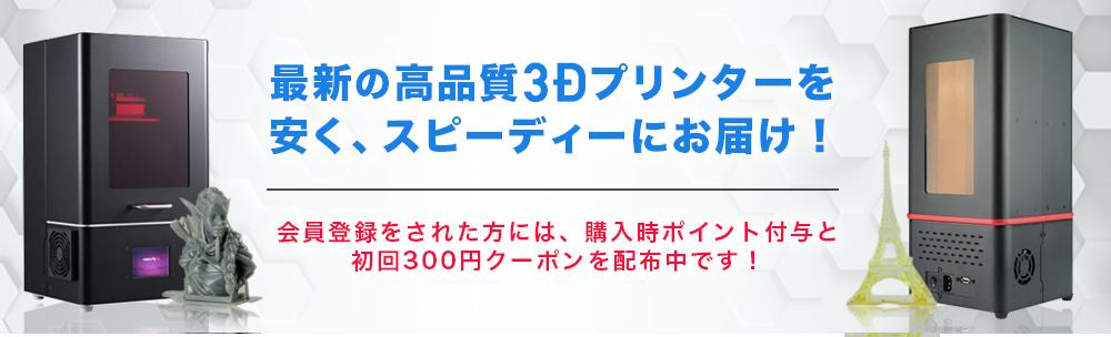最新の高品質3Dプリンターを安く、スピーディーにお届け!