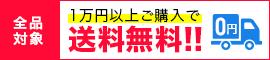 1万円以上ご購入で送料無料!!