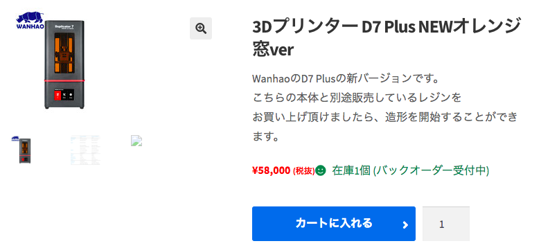 Wanhao D7 Plus